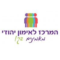 המרכז לאימון יהודי