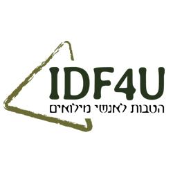 הטבות למילואימניקים IDF4U